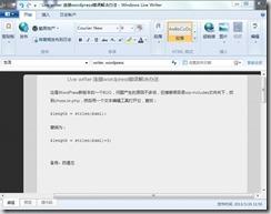 Live writer 连接wordpress错误解决办法