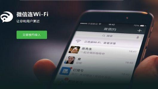 微信公众号推出连接WiFi功能