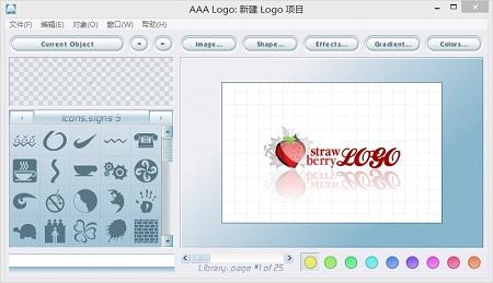 推荐一个Logo设计软件--AAALOGO