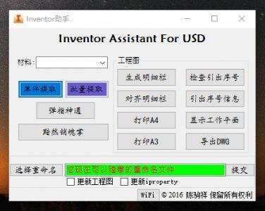 Autodesk Inventor 插件开发