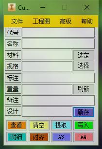 AutoDesk Inventor插件定制开发