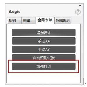 Inventor工程图增强打印ilogic代码