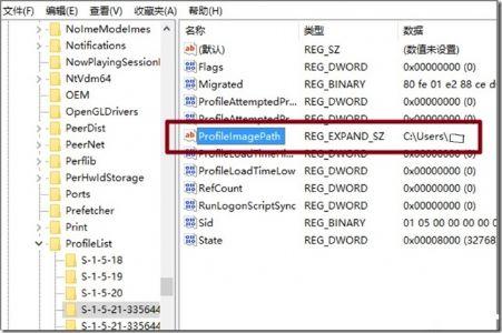 Windows 10下更改中文用户文件夹名称